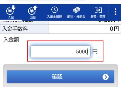 円貨買付可能額に入金する方法③