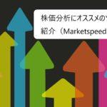 株価分析にオススメのツール紹介(MarketspeedⅡ)