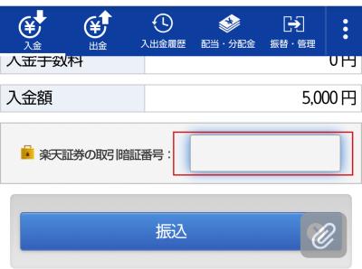 円貨買付可能額に入金する方法④