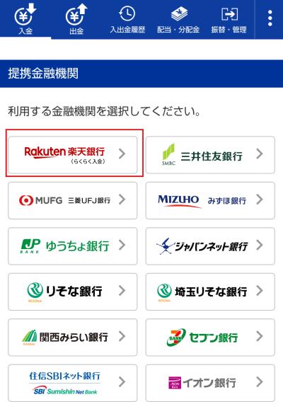 円貨買付可能額に入金する方法②