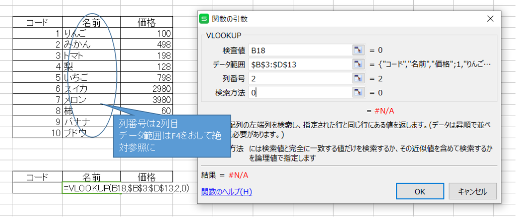 エクセル、VLOOKUP関数を使ってみよう!①