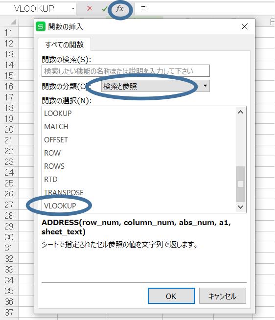 エクセル関数をまだ使った事のないケースもあるので補足。