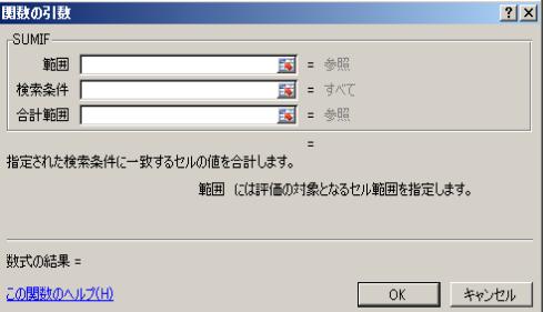 エクセル、SUMIF関数の説明!③
