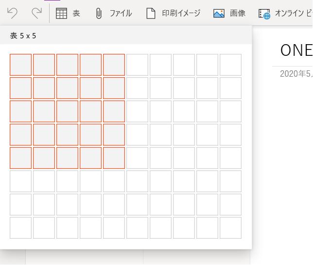 OneNote表の選択方法。