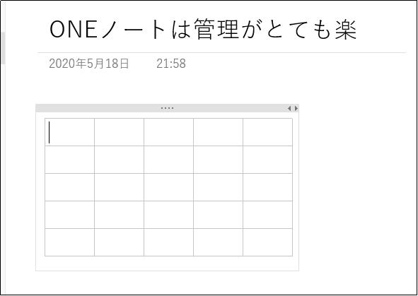 OneNote表イメージ。