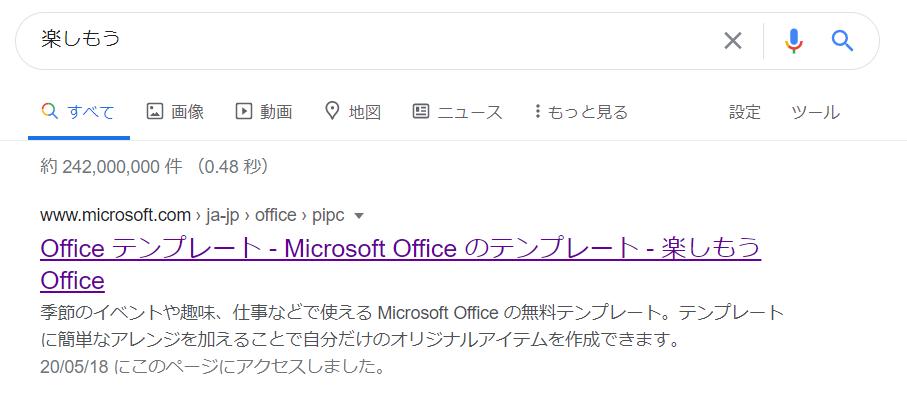 楽しもうと入力してテンプレートの検索画像。