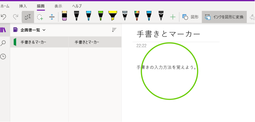 OneNote手書き丸の書き方画像。