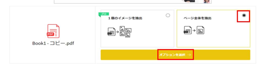 PDFデータを画像データにする方法②