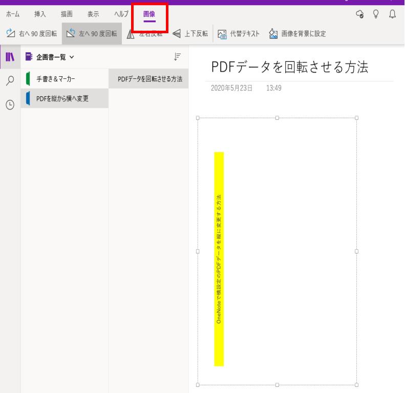 OneNote画像タブの表示。