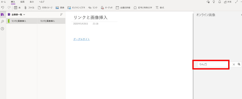 OneNoteオンラインの画像選択方法。