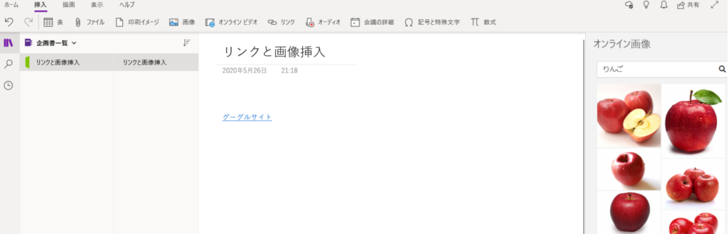 OneNoteオンライン画像検索イメージ。