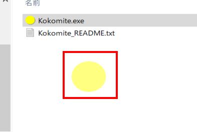Kokomite使用イメージ画像。