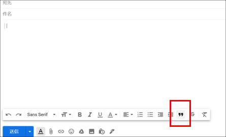 Gmail引用符
