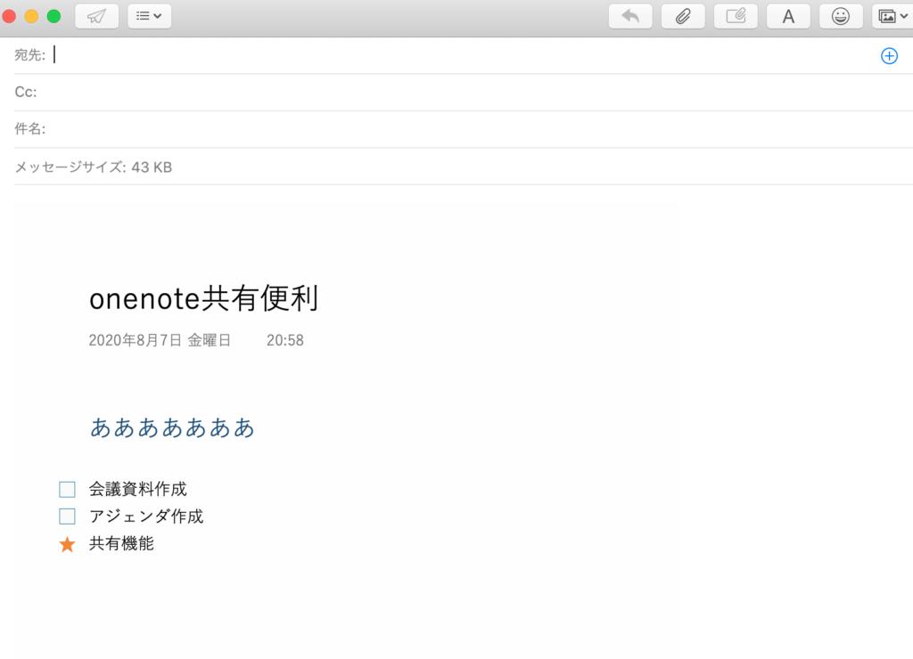 OneNoteメール送信画面