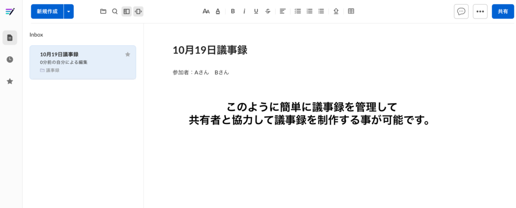 boxNote画面