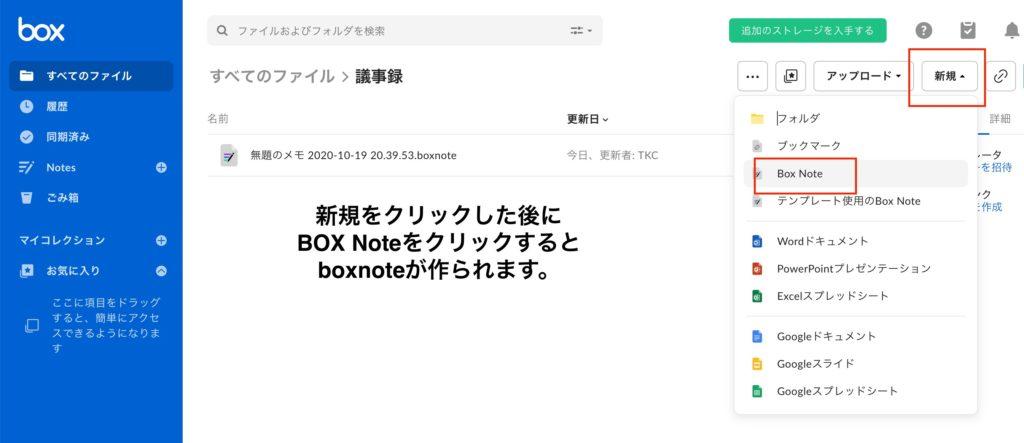 boxnoteの説明画像