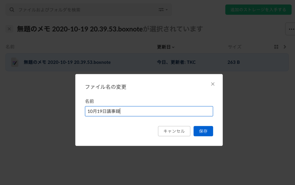 boxNoteのファイル名変更画像