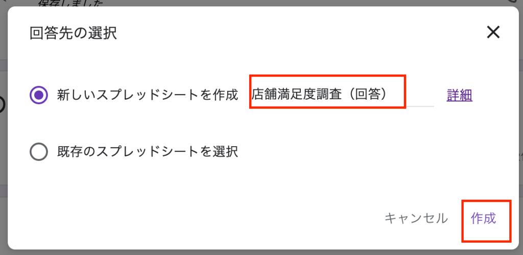 Googleフォームスプレッドシート作成
