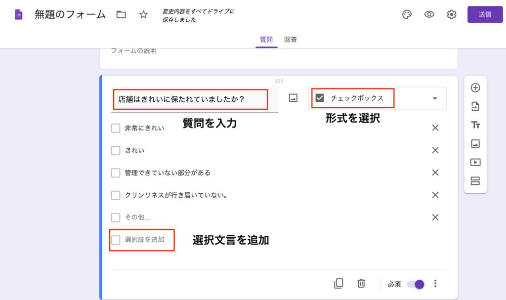Googleformチェックボックス設定画像。