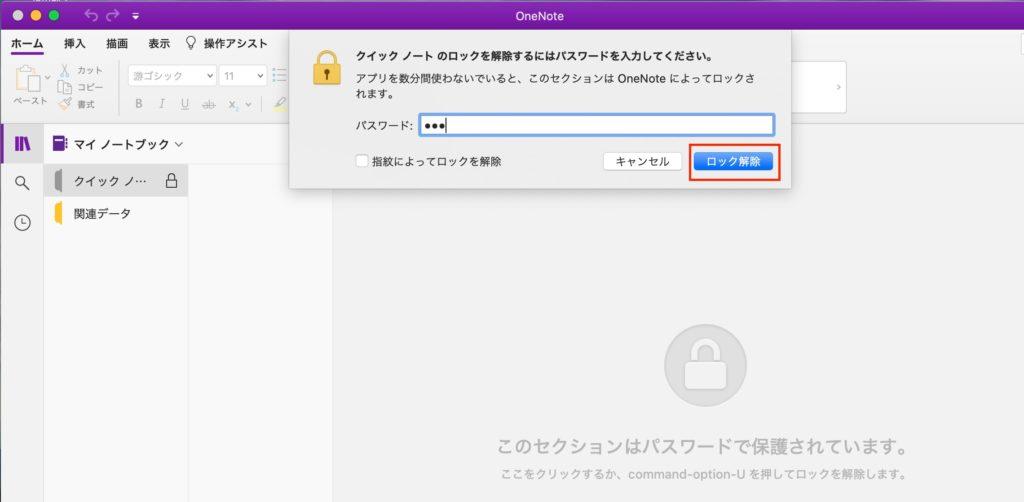 OneNoteパスワード入力