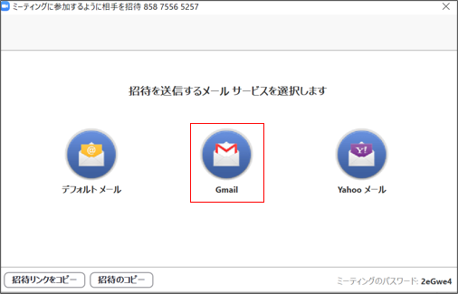 zoomGmail画面