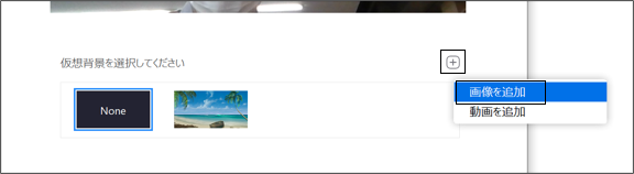 zoomバーチャル背景画像追加画面