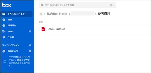 boxテストデータアップイメージ