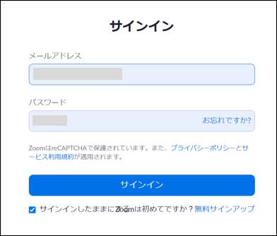 zoomサインイン画面
