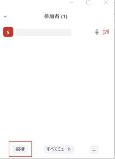 zoom招待方法メール