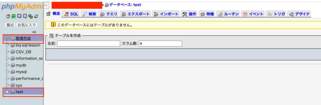 SQL新規作成画面