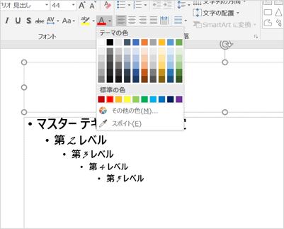 配色のイメージ画像