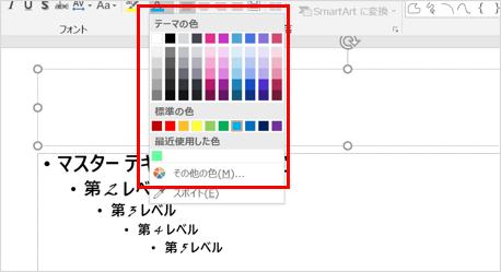 配色の変更イメージ画像