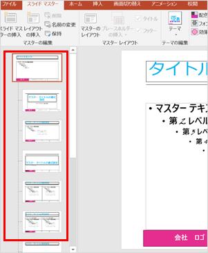 スライド変更のイメージ画像