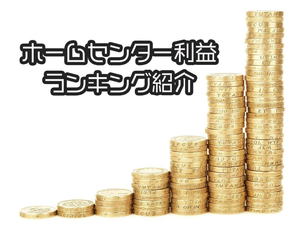 ホームセンター利益ランキング紹介