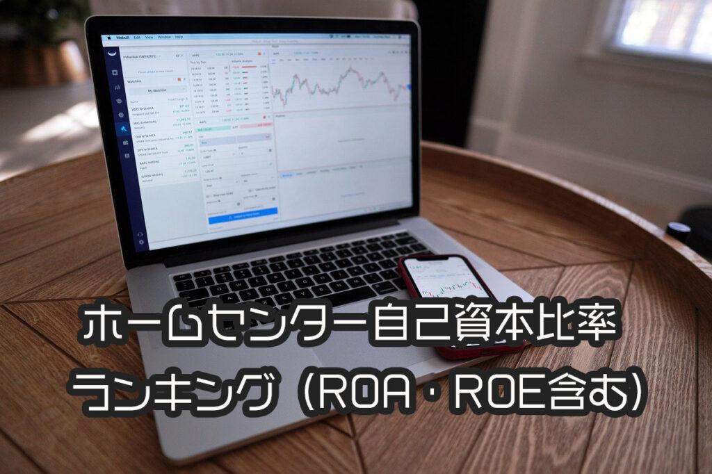 ホームセンター自己資本比率ランキング(ROA・ROE含む)