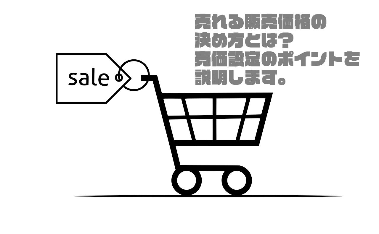 売れる販売価格の決め方とは?売価設定のポイントを説明します。