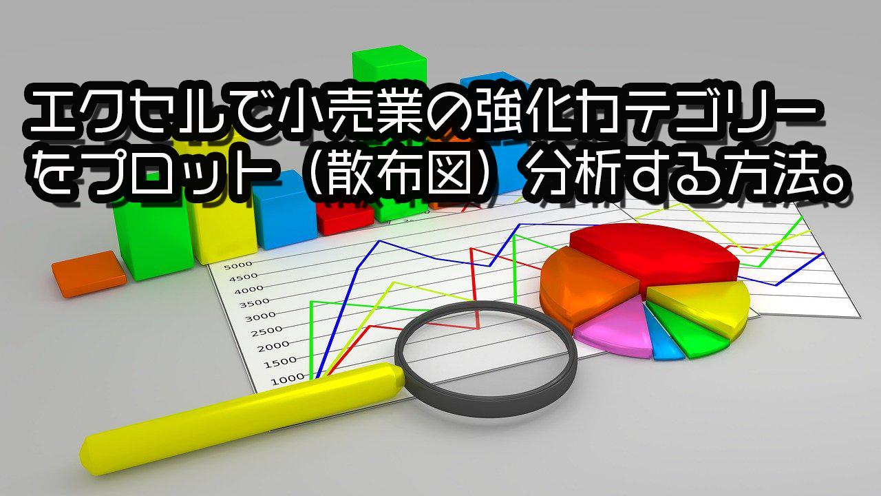 エクセルで小売業の強化カテゴリーをプロット(散布図)分析する方法.j