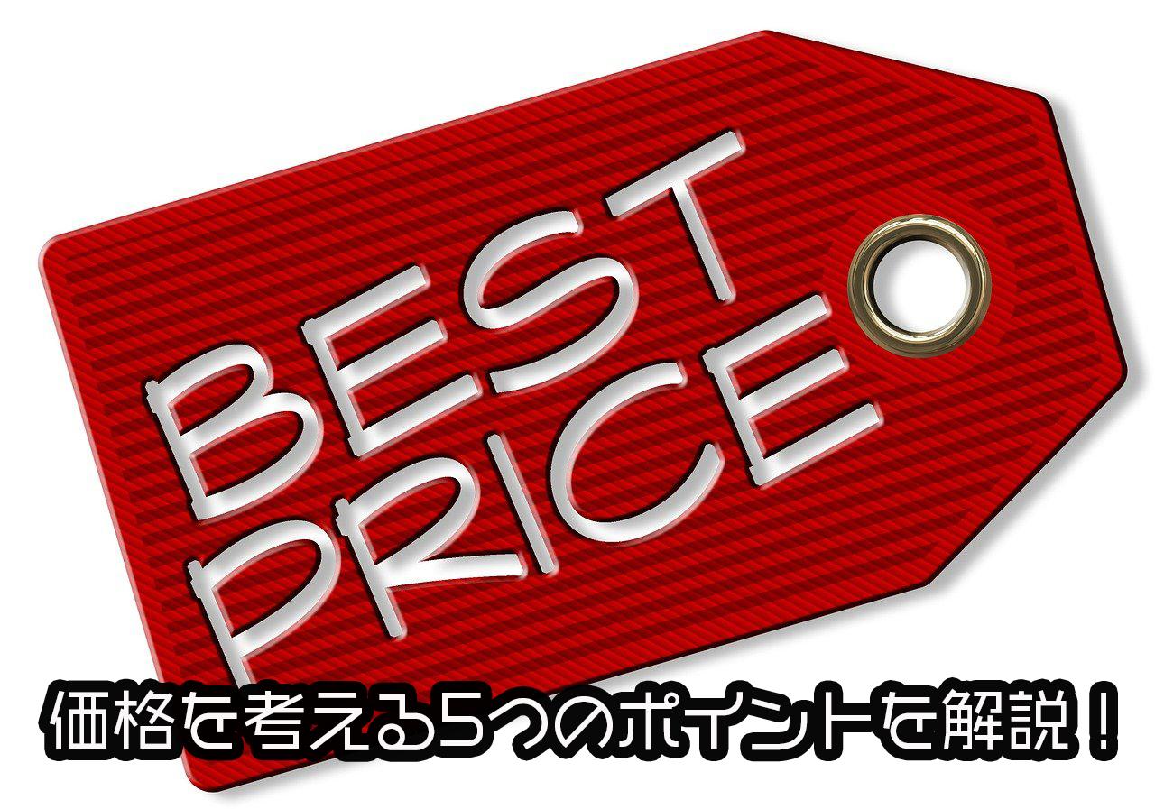これを知らないとまずい!小売業で必要な5つの価格の考え方を説明します。タイ