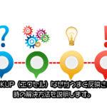 VLOOKUP(エクセル)なぜかうまく反映されない時の解決方法を説明します。