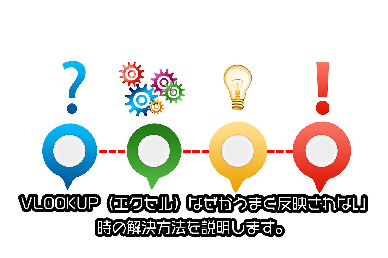 VLOOKUP(エクセル)なぜかうまく反映されない時の解決方法を説明します。タイトル