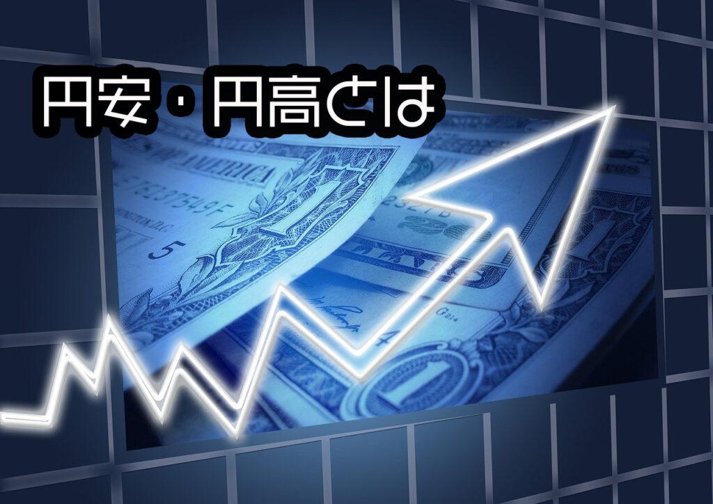 円安・円高とは