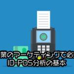 小売業のマーケティングで必須!ID-POS分析の基本