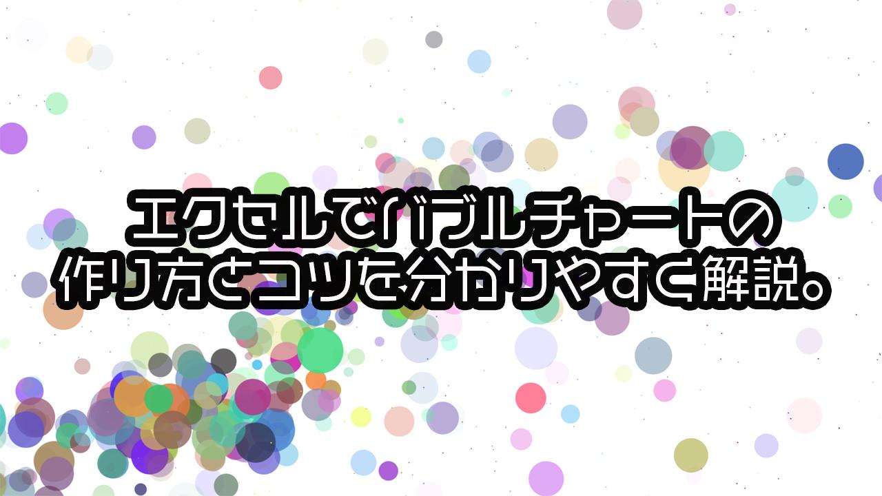 エクセルでバブルチャートの作り方とコツを分かりやすく解説。.jp
