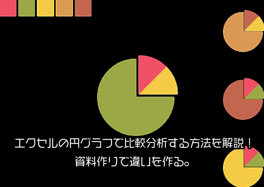 エクセルの円グラフで比較分析する方法を解説!資料作りで違いを作るメイ