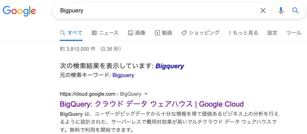 BIgQuery検索画面
