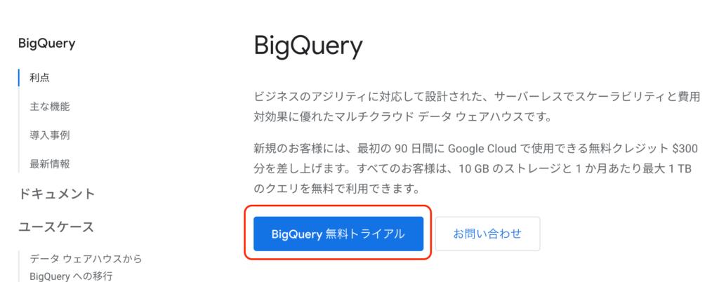 BigQuery無料トライアル画面