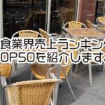 飲食業界売上ランキングTOP50を紹介!