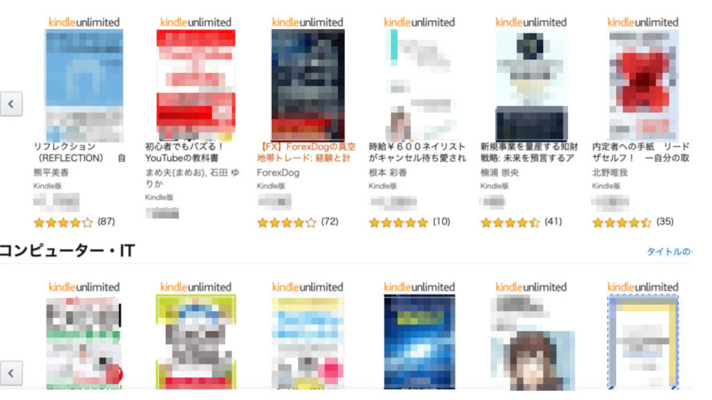 Kindle Unlimited画像イメージ