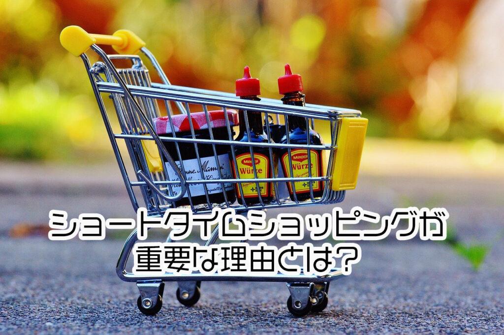ショートタイムショッピングが重要な理由とは。