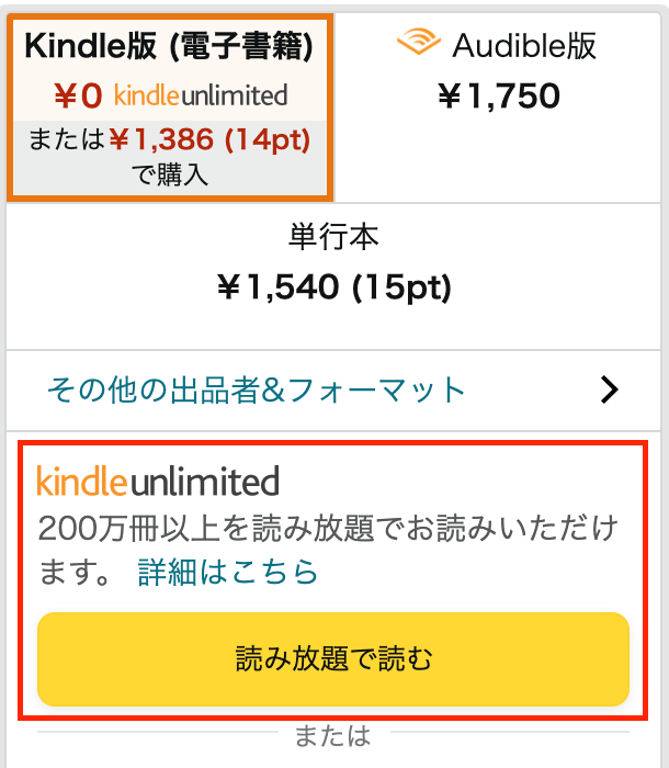 Kindle Unlimited紹介画像2